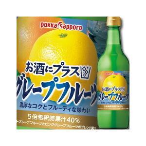 ポッカサッポロ お酒にプラス グレープフルーツ...の関連商品1