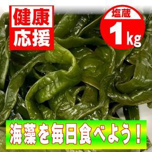 茎わかめ (塩蔵)1kg【鳴門産・コリコリ食感】|umaimono18