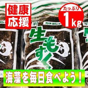 生もずく 1kg入り【沖縄産】お好みの調理方法でお召し上がりください。|umaimono18