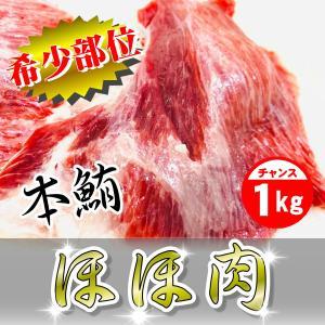 本まぐろ ほほ肉 1kg  冷凍でお届けします。【希少部位】食感最高! 刺身・ステーキ・バター焼き・ユッケ風にアレンジしてもおいしいです。|umaimono18