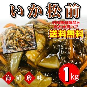 いか刺し 松前漬 1kg ・海鮮珍味 【松前漬の新商品】業務用珍味|umaimono18