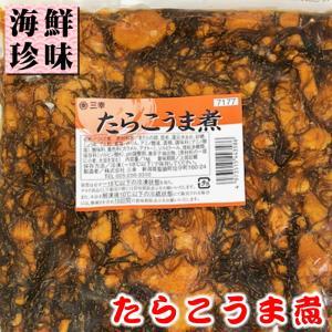 たらこうま煮  業務用 1kg【海鮮珍味・箸休めに】たらこと昆布の相性バツグン!|umaimono18