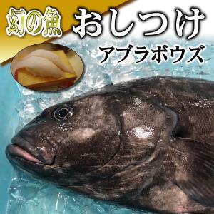 おしつけ ( あぶらぼうず )冷凍 3kg【幻の魚・うまい】寿司・酢みそ和え・酢漬け・煮付け・お鍋【脂あります!】 umaimono18