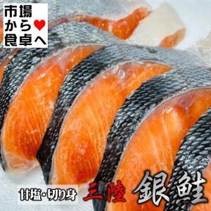 銀鮭 甘塩 厚切り 100g×10切れ【三陸産原料使用】宮城県産 甘塩銀鮭(養殖) 脂がのっていてとても人気があります。|umaimono18