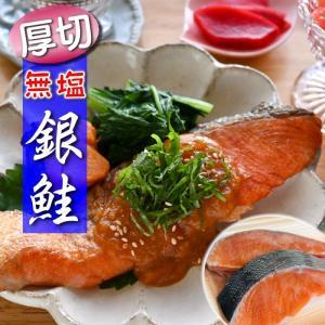 銀鮭 無塩(厚切り 80g以上)【手切り・脂あります】ムニエル・バター焼・ホイル焼き等にお使いください。|umaimono18
