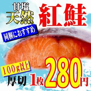 紅鮭 天然 甘塩 80g 【分厚い手切り】お弁当・おにぎり・お茶漬け・ムニエルなどでお召し上がりください。|umaimono18