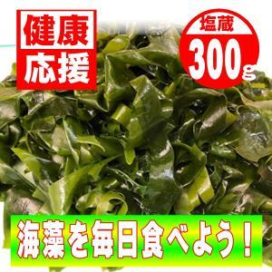 わかめ 塩蔵 300g入り 【三陸産】|umaimono18