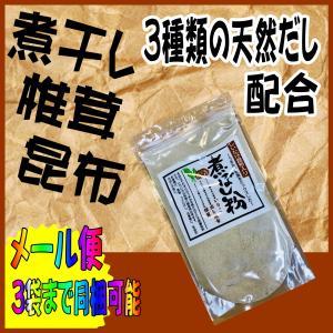 煮干し 粉 150g入り 天然調味料 【しいたけ、昆布入り】
