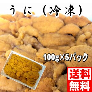 うに 100g×5パック(冷凍)ミョウバン不使用 【お買い得品】うに丼・お寿司・パスタに最適。 umaimono18