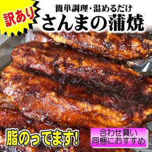 さんま 蒲焼 B級品 1枚入り【簡単調理シリーズ】電子レンジで温めるだけでおいしくいただけます。|umaimono18