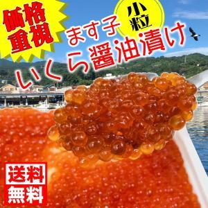 いくら 醤油漬け 250g ×4パック1kg【価格重視】ます子なので小粒ですが味付けは納得していただけると思います。 umaimono18