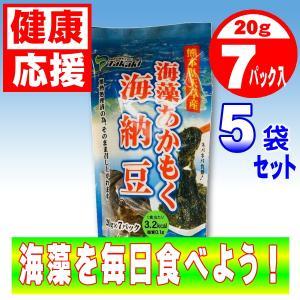 海藻 あかもく 海納豆 140g入り( 20g×7袋)×5袋【使いやすい小分けパック】 umaimono18