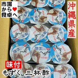 もずく 三杯酢 70g×3個 10パック入り【毎日海藻を毎日食べよう】沖縄県久留米島産|umaimono18