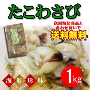 たこわさび  業務用・1kg【海鮮珍味・お通しの定番】わさびの辛さと甘さがほどよい珍味です。|umaimono18
