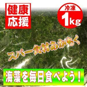 あかもく・ぎばさ 冷凍  1kg入り【新物・期間限定・冷凍品】神奈川県産、鮮やかな緑色・海藻を毎日食べよう! umaimono18