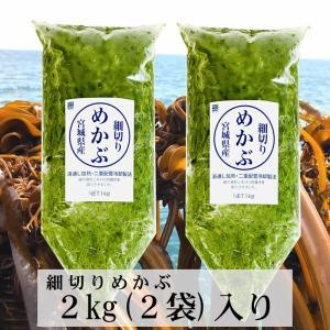 刻み めかぶ (湯通し)1kg×2袋(2kg)国産(宮城県)【健康応援、海藻を毎日食べよう!】お好み...