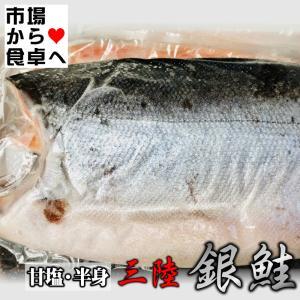 銀鮭 甘塩 8kg(6〜7枚入り)業務用【三陸産原料使用】宮城県産 甘塩銀鮭半身(養殖) 脂がのっていてとても人気があります。|umaimono18