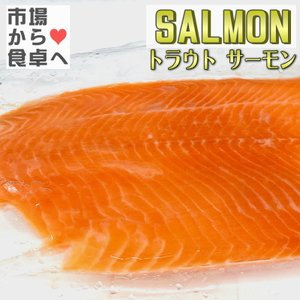サーモントラウトフィーレ・業務用10kg(半身10枚前後)・トリムE(皮なし・骨取り)刺身用、脂あります。サラダ・刺身・お寿司・などでお召し上がりください。 umaimono18