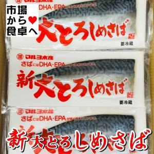 新 大とろしめさば 12枚入り【国産・脂あります】秋鯖の中から、特にしめ鯖にあったものだけを厳選しました。|umaimono18