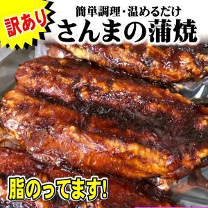 さんま 蒲焼 B級品30尾入り【簡単調理シリーズ】電子レンジで温めるだけでおいしくいただけます。|umaimono18