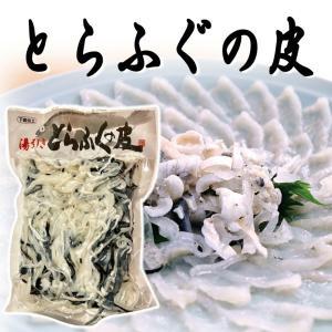 ふぐの皮 ( とらふく )500g【湯引き済・刺身用】ポン酢、紅葉おろしで、和え物としてもいお使いいただけます。|umaimono18