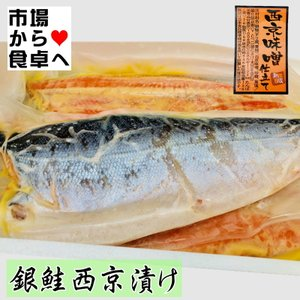 銀鮭 西京漬け 8kg(7枚前後)【業務用・脂あります】熟成みそ仕立て|umaimono18