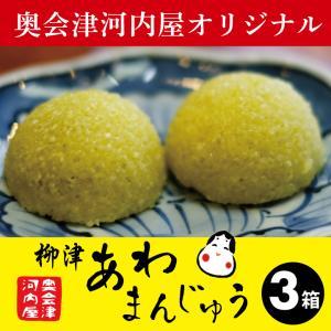 柳津名物 おかめや あわまんじゅう 10個×3箱 【クール便...