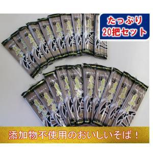 【3箱セット】会津製麺 桧枝岐そば  200g/20入×3箱    そば 乾麺 たっぷり入ってお得!  桧枝岐きそば|umaimonoaizu