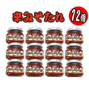 【12個セット】 焼肉 たれ 馬刺し 辛みそたれ 辛子みそ 瓶入り|umaimonoaizu