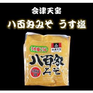 味噌 会津天宝 八百匁みそ うす塩こうじ 2.6kg×4個|umaimonoaizu