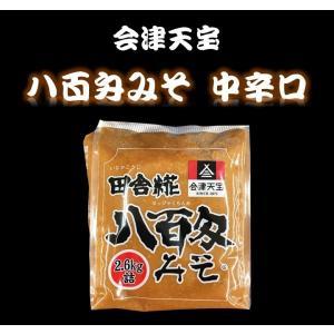味噌 会津天宝 八百匁みそ 中辛口 2.6kg×4個           |umaimonoaizu