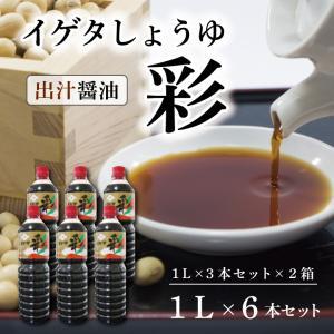 【2箱セット】イゲタ 醤油 彩 1L3本×2(AA-26) 出汁醤油 さい|umaimonoaizu