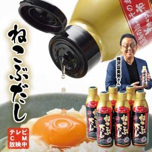 ねこぶだし 500ml×6本 梅沢富美男さん絶賛! レシピ付き / だし 根昆布 とれたて 美味いもの市