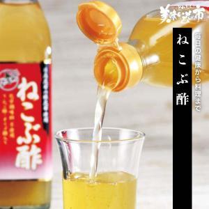ねこぶ酢  300ml×6本 / お酢  リンゴ酢  根昆布酢  毎日の健康から料理まで  とれたて...