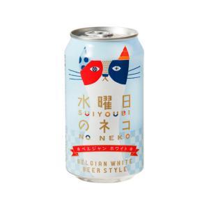 うまい村リカー ヤッホー 水曜日のネコ 缶 350ml x24|umaimura