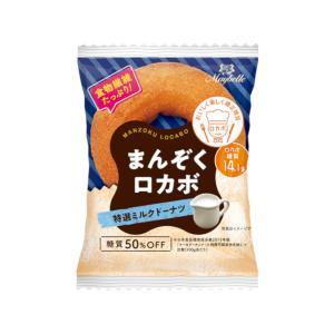 うまい村デイリー 丸中 まんぞくロカボ 特選ミルクドーナツ 1個 x8|umaimura