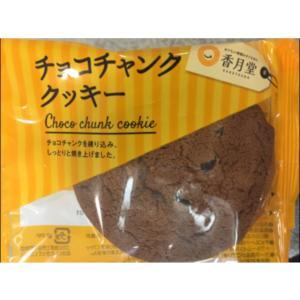 うまい村デイリー 香月堂 チョコチャンククッキー 1個 x8|umaimura