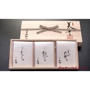 日本料理 山崎 おもたせセット「美事」〈3種〉「はらり粉雪」+「ちりめんじゃこ」+「とろりこんぶ」 (送料無料)|umaimura