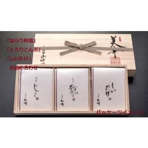 日本料理 山崎 おもたせセット「美事」〈3種〉「はらり粉雪」+「とろりこんぶ」+「しいたけ」 (送料無料)|umaimura