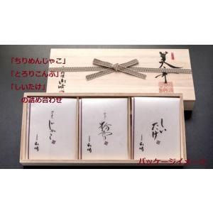 日本料理 山崎 おもたせセット「美事」〈3種〉「ちりめんじゃこ」+「とろりこんぶ」+「しいたけ」 (送料無料)|umaimura