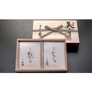 日本料理 山崎 おもたせセット「美事」〈2種〉「はらり粉雪」+「ちりめんじゃこ」 (送料無料)|umaimura