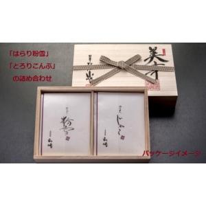 日本料理 山崎 おもたせセット「美事」〈2種〉「はらり粉雪」+「とろりこんぶ」 (送料無料)|umaimura