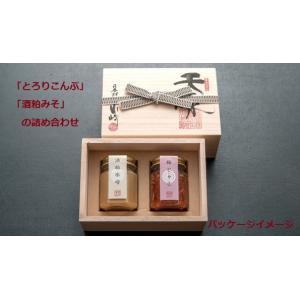 日本料理 山崎 おもたせセット「天晴」「とろりこんぶ」+「酒粕みそ」 (送料無料)|umaimura