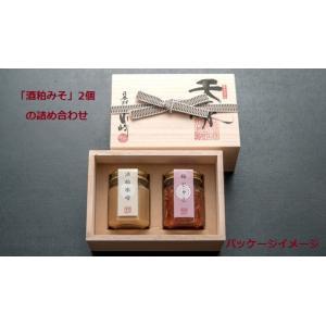 日本料理 山崎 おもたせセット「天晴」「酒粕みそ」+「酒粕みそ」 (送料無料)|umaimura