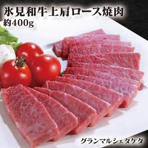 グランマルシェタケダ  氷見和牛肩ロース焼肉用 約300g|umaimura