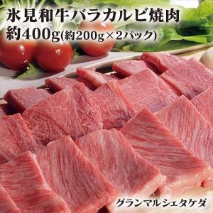 グランマルシェタケダ  氷見和牛バラカルビ焼肉用 約300g|umaimura