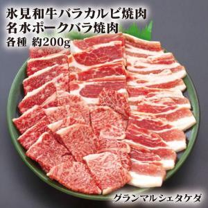 グランマルシェタケダ  氷見和牛バラカルビ焼肉・むぎやポークバラ焼肉 各約200g (計 約400g)|umaimura