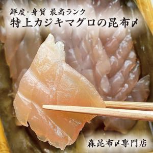 森昆布〆専門店 特上カジキマグロの昆布〆(260g)|umaimura