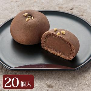 和スイーツ健太郎 チョコ饅頭 20個入|umaimura