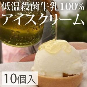 土遊野 土遊野オリジナルミルクアイスクリーム 70g×10個セット umaimura